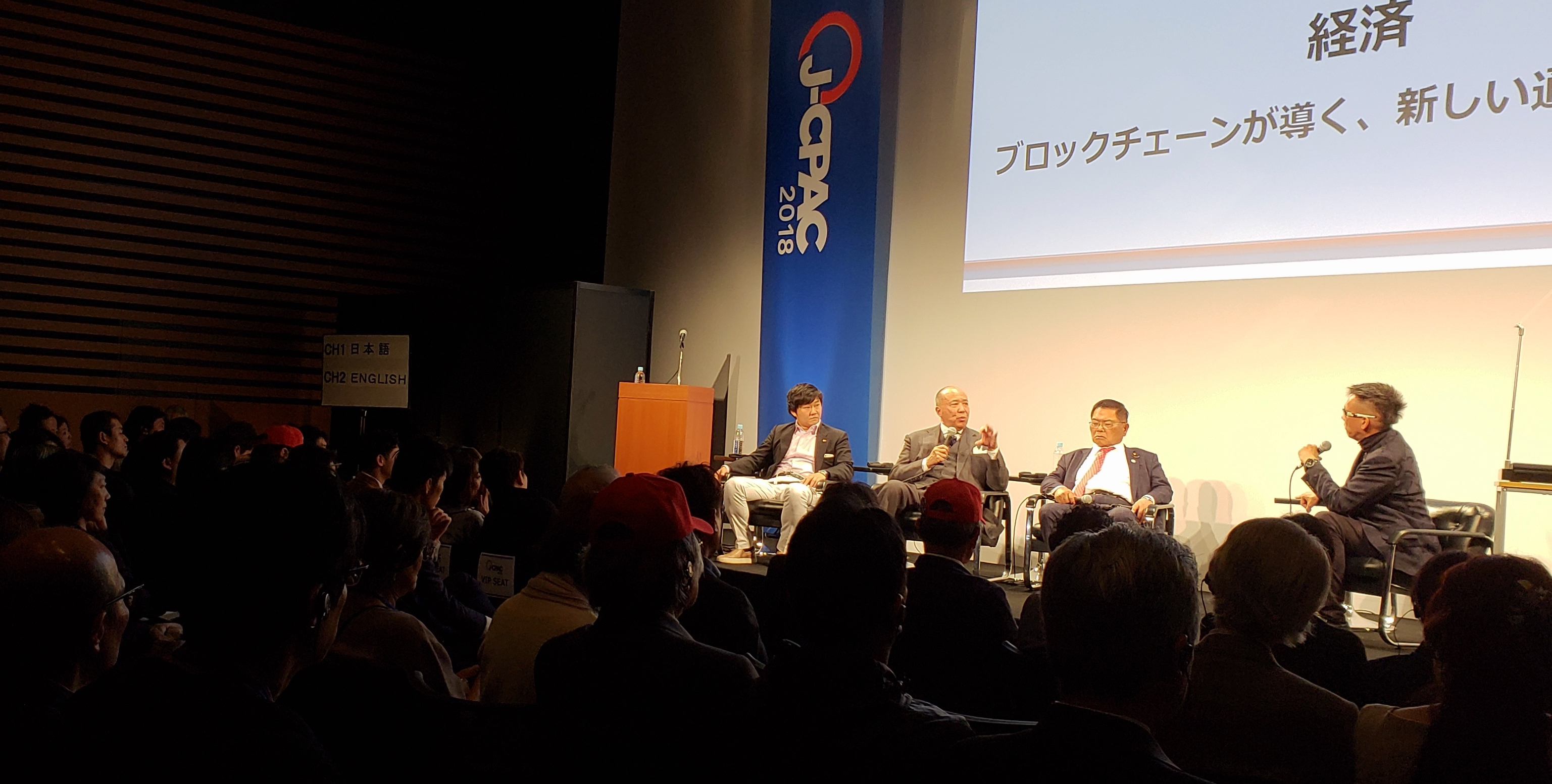 J-CPAC Panel Discussion