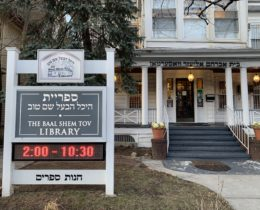 The Baal Shem Tov Library. Courtesy of Rachel Lindy Ba