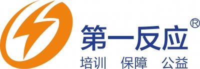 Logo for First Respond 第一反应®