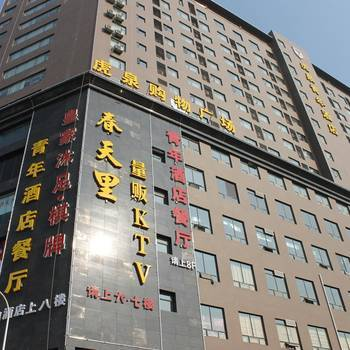 Wuhan H.Q Youth Hotel