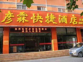 Yan Lin Hotel