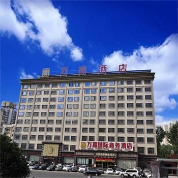 Xi'an Wanjia International Business Hote