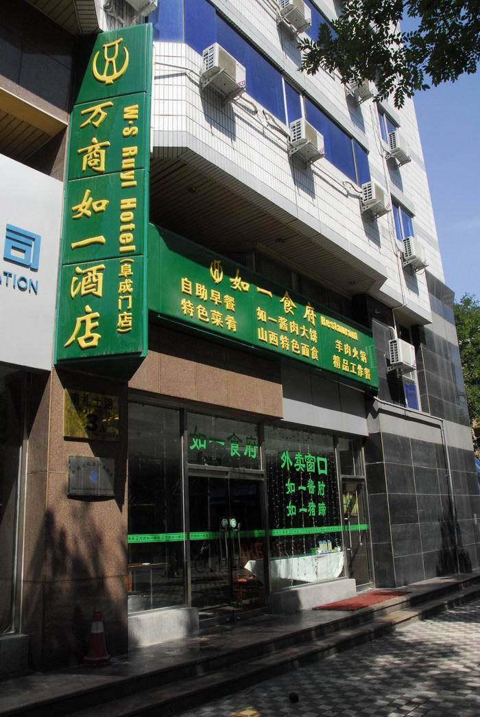 Wanshang Ruyi Hotel Fuchengmen