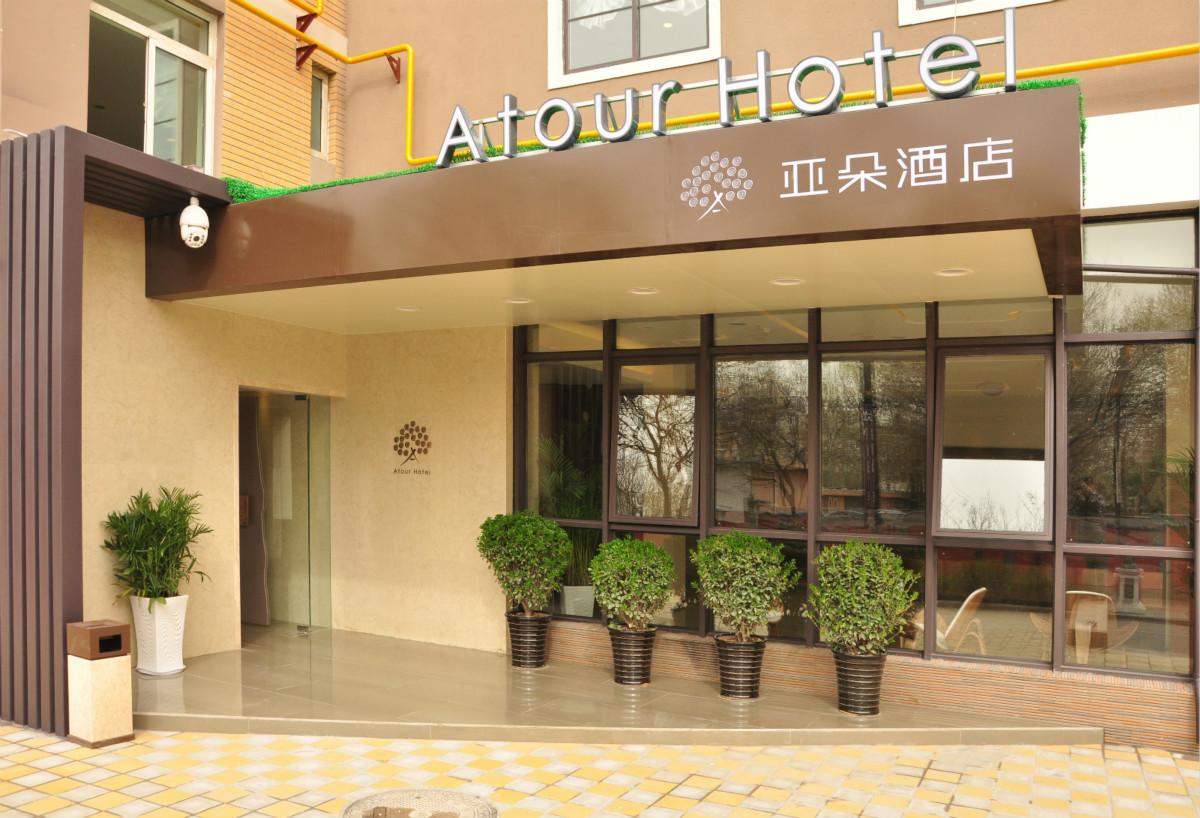 Atour Hotel Xi 'An Datang Furong Garden