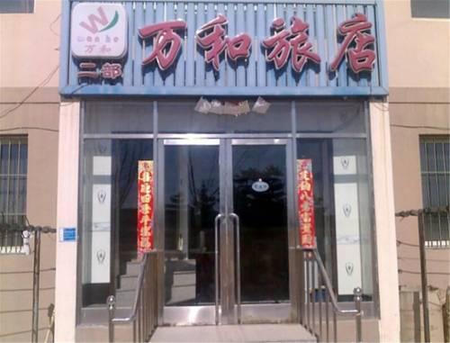 Wanhe Inn Dalian Longshan Street Branch