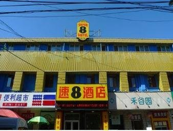Super 8 Hotel Beijing Wudaokou