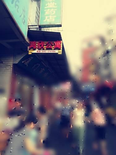 Xiamen Hongxin Hostel