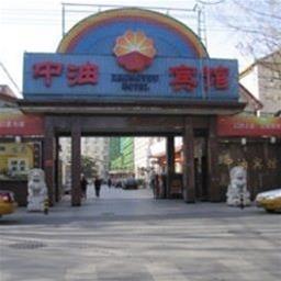 Zhongyou Hotel Beijing