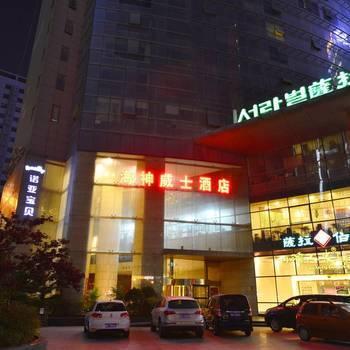 Xi'an Haishen Wish Hotel