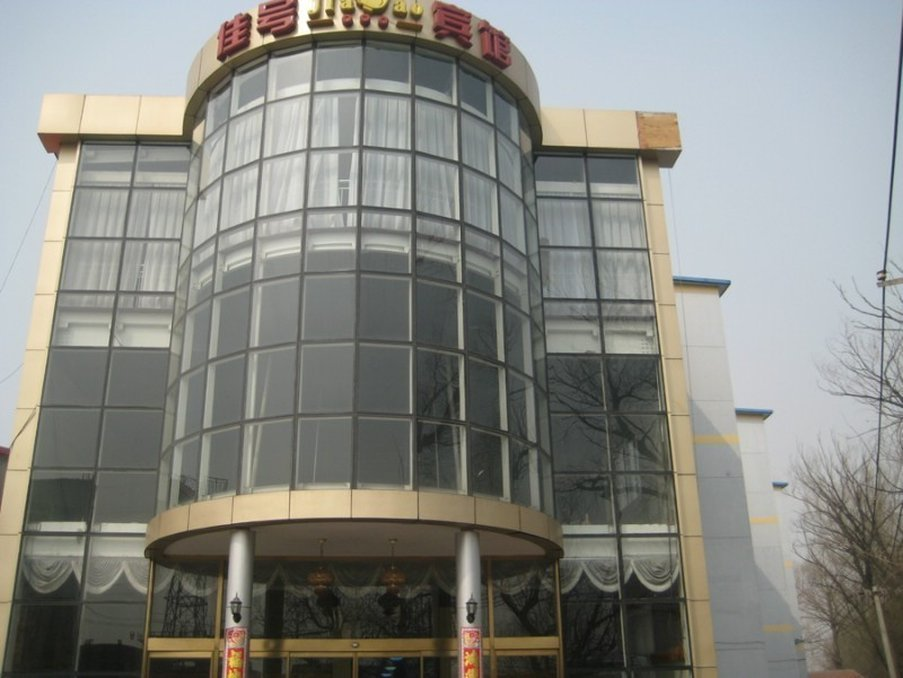 Jiahao Airport Business Hotel