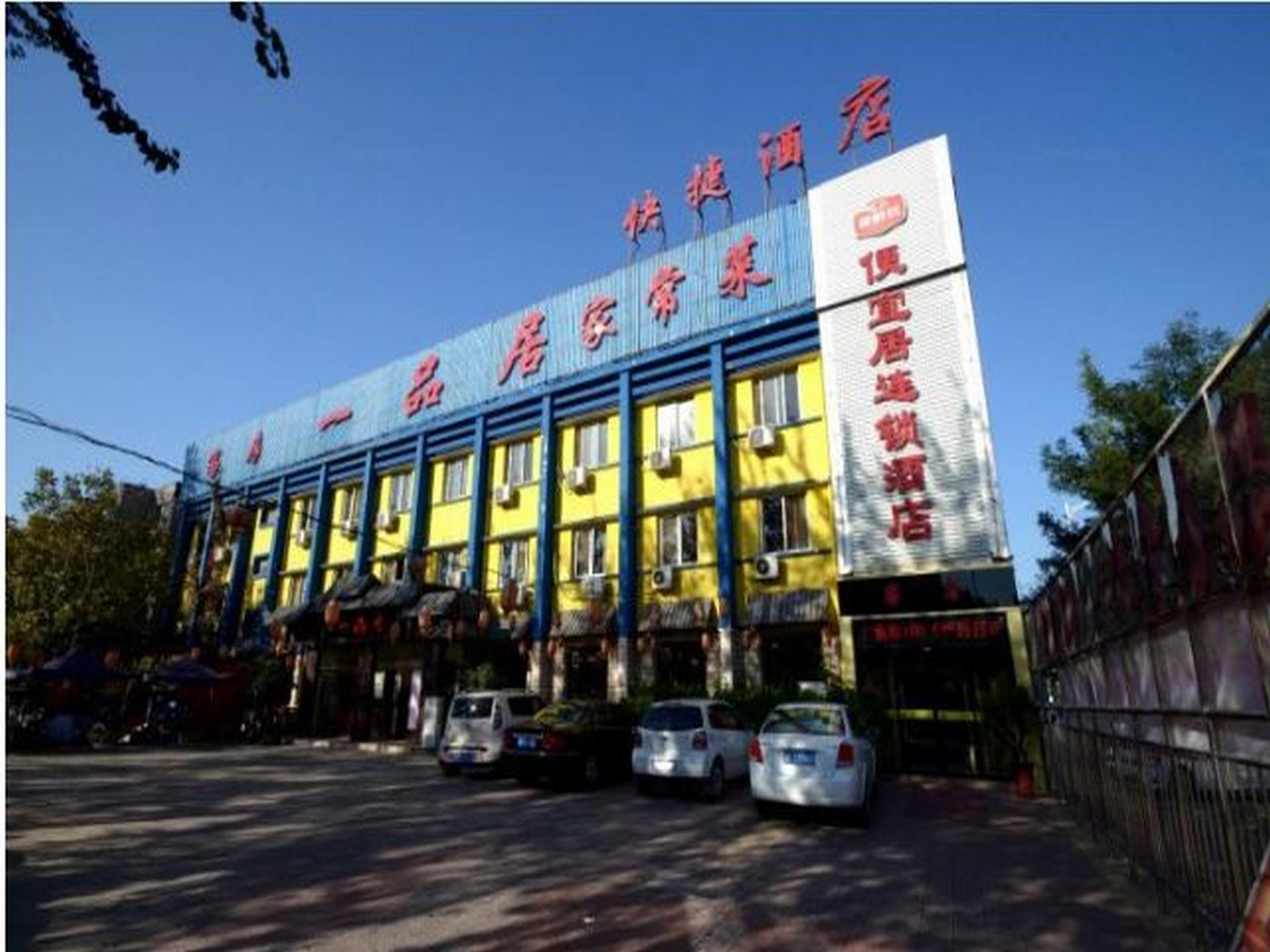 Comfortable Hotels Baoding South Chaoyang Street Branch