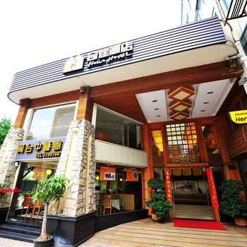 He Jia Hotel Airport Xiamen