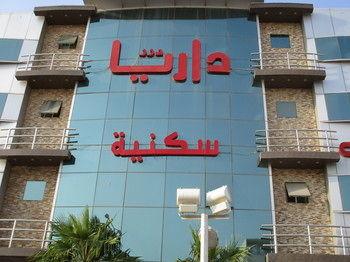 Dar Darea Al Nafel Apartments