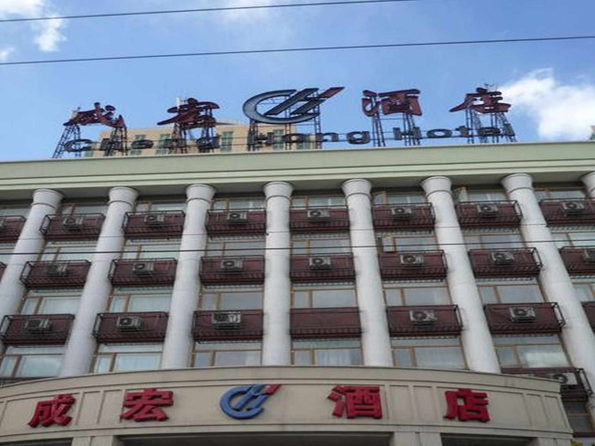 North Star International Hotel