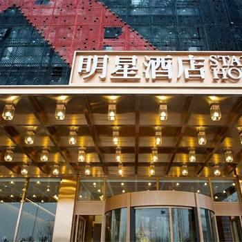 Ming Xing Hotel Wuhan