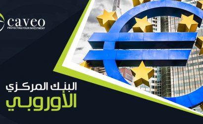 سيناريو اليورو قبل اجتماع المركزي