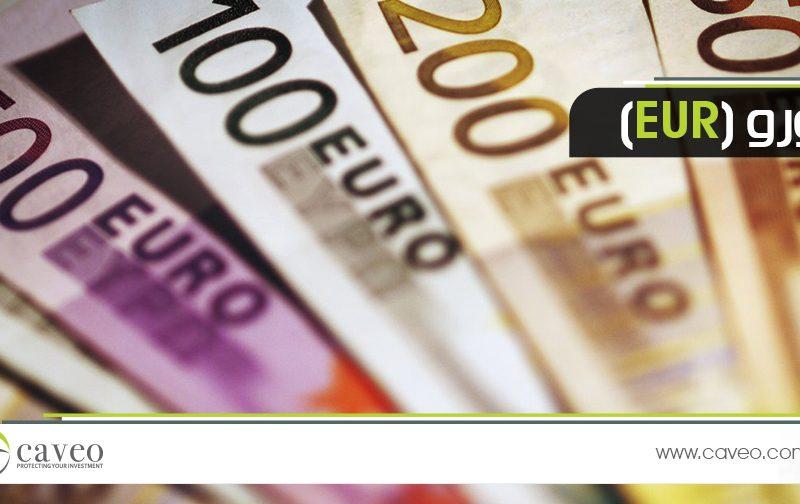 التحليل الأساسي لليورو