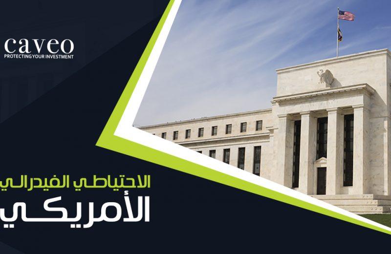 الفيدرالي يصفر الفائدة ويكثف التيسير الكمي واسهم القطاع المالي تهوي