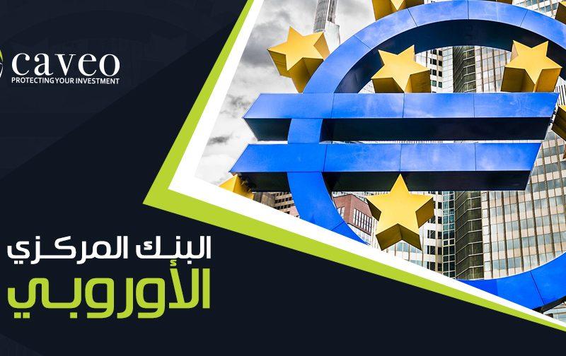 لماذا تراجعت اسواق الاسهم بعد بيان المركزي الأوروبي؟