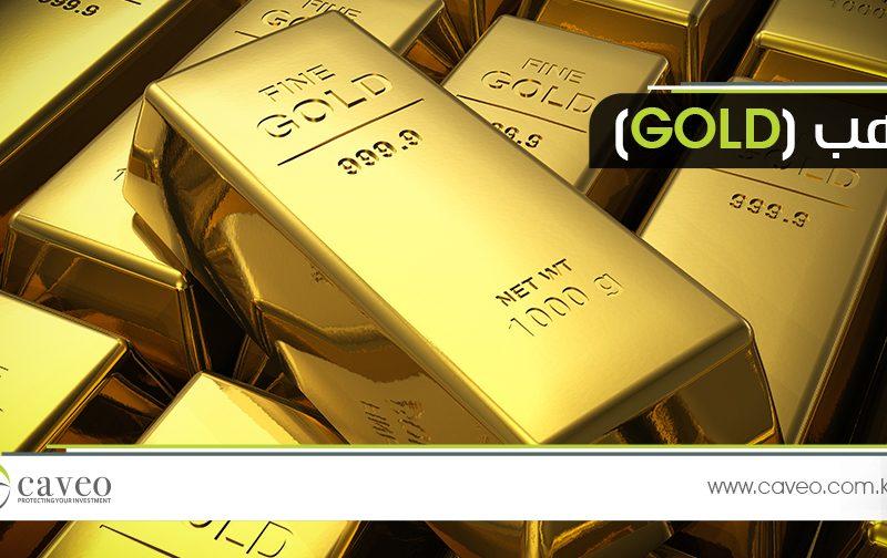 الذهب يبدأ تحركاته الايجابية