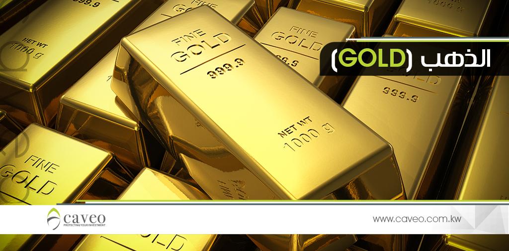 الذهب يهبط 3% في جلسة اليوم