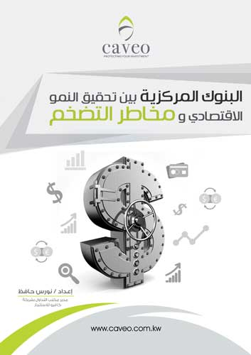 Cave_Central_Bank_Book
