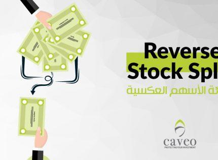 التجزئة العكسية للأسهم Reverse Stock Split