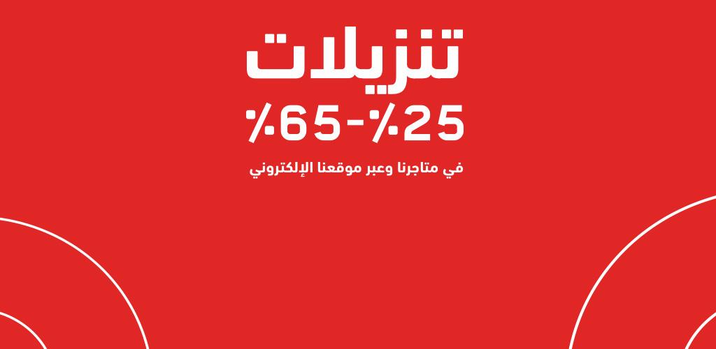 تخفيضات، جدة، الرياض، السعودية