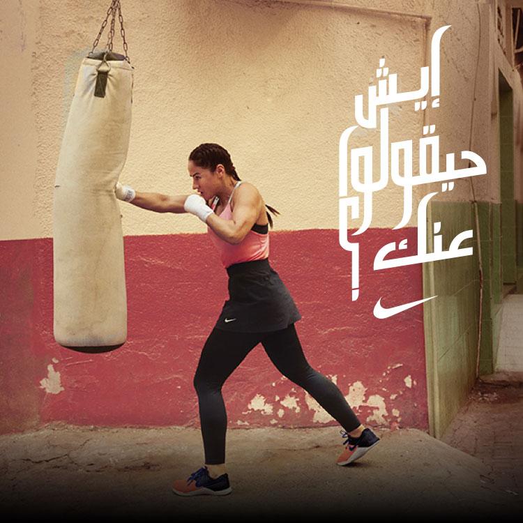 نايك للنساء, الكويت