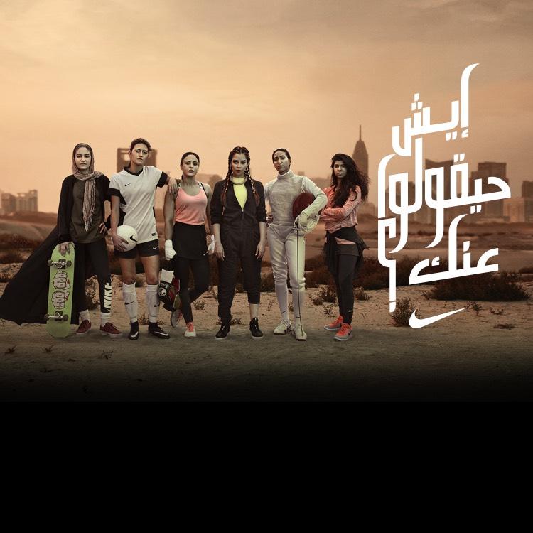 نايك للنساء, جدة، الرياض، السعودية