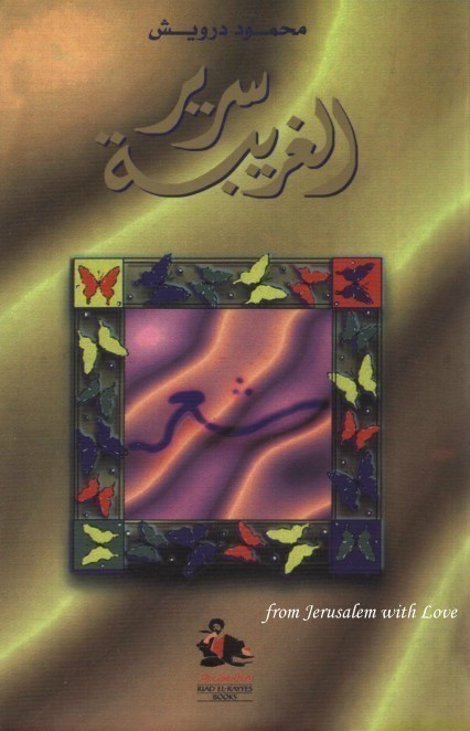Mahmoud Darwish - Bed of A Stranger, Arabic Book