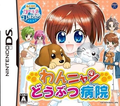 Wan Nyan Doubutsu Byouin (Akogare Girls Collection), DS game