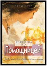 Sotvorenayemupomoshnicey_thumb200