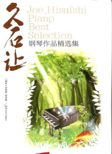 Joe Hisaishi Piano Best Selection Music Sheets Book