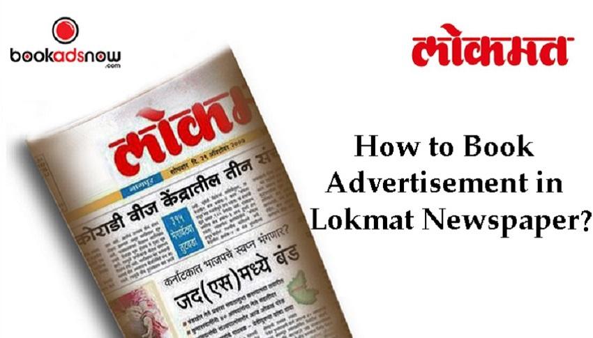 lokmat advertisement