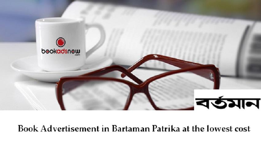 bartaman patrika advertisement
