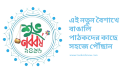 This Poila Baisakh, Reach the Bengali Readers Via Bookadsnow
