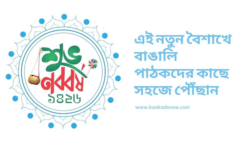 advertise in Poila Baisakh