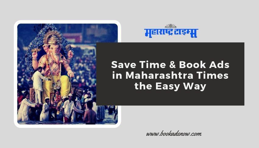 maharashtra times advertisement