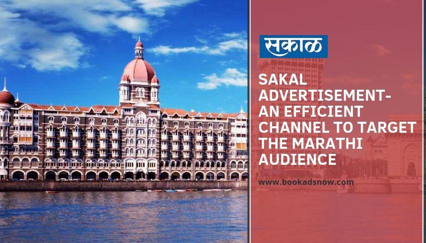 Sakal Advertisement