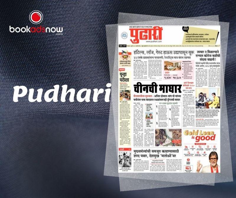 Pudhari advertising
