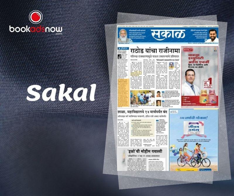 Sakal advertising