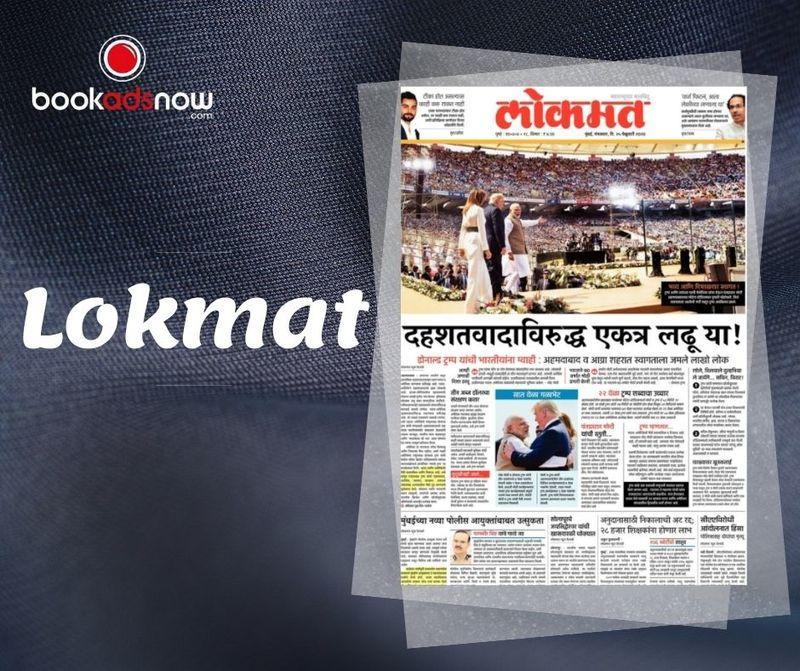 lokmat advertising
