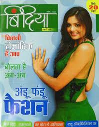 Bindiya Advertisement