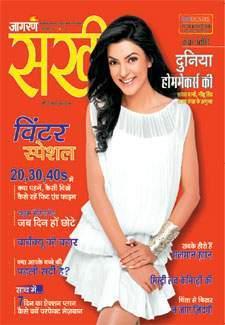 Sakhi Advertisement