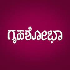 Grihshobha Kannada Advertisement