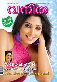 Vanitha Malayalam Advertisement