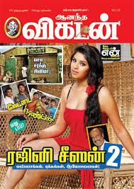 Ananda Vikatan Advertisement