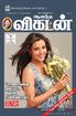 Vikatan Time Pass