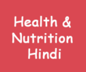 Health & Nutrition Hindi